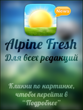 Alpine Fresh | 240*320