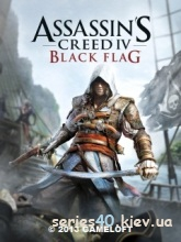 Assassin's Creed IV: Black Flag (Анонс) | 240*320