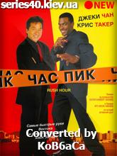 Час пик (1998) | 176*144 | 320*240