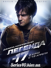 Легенда №17 (2013) | 176*144 | 320*240
