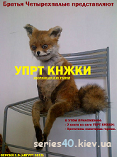 УПРТ КНЖКИ | All