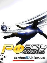 Real Football 2014 (Русская версия) | 240*320