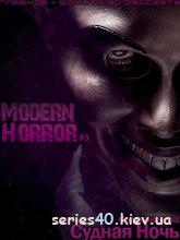 Modern Horror #1-3 | All
