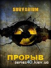 Survarium. Прорыв. Штормовое предупреждение | All