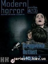 Modern horror #4(13) | All