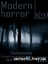 Modern Horror #5 | All