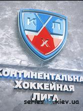 КХЛ 2013   240*320