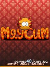 МяуСим (Полная версия) (v.1.0.8) | 240*320