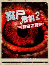 Zombie crisis 2 | 240*320