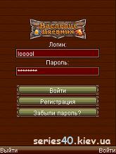 Наследие Древних (Русская версия) | 240*320