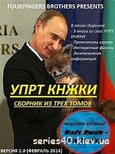 УПРТ КНЖКИ v.2.0 | All