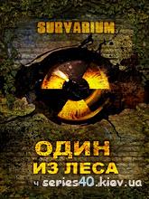 Survarium. Один из леса: Часть вторая | All