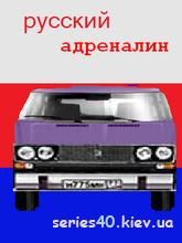 Русский Адреналин 1―7 | 240*320