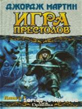 Игра престолов. Книга 1. | 240*320