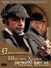 Пpиключения Шерлока Холмса | 240*320