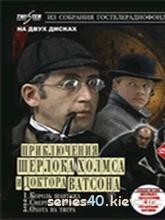 Записки о Шерлоке Холмсе | 240*320