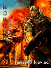 Боевые солдаты | 240*320