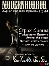Modern Horror 2(8)14 | 240*320