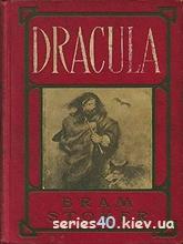 Дракула | 240*320