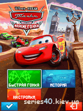 Cars: Hotshot Racing (Русская версия) | 240*320