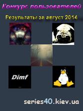 Результаты конкурса пользователей за август 2014