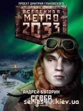 Андрей Буторин - Север (Вся  трилогия)    240*320