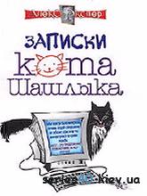 Полные записки кота Шашлыка   240*320