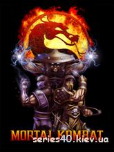 Mortal Kombat v.1.1 (Мод)   240*320