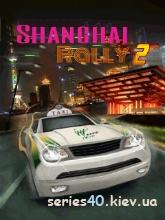Shanghai Rally 2   240*320