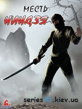 Kamikaze 2:The Way of Ninja | 240*320