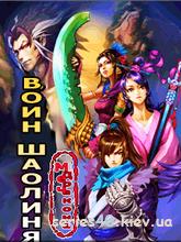 Shaolin Gaiden - Dragon Sword  | 240*320