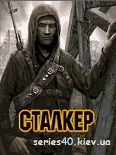 STALKER | 176*220