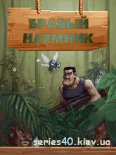 Бравый наемник (Русская версия) | 240*320