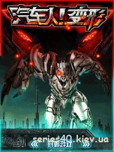 Autobots! Deformation | 240*320