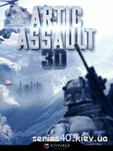 Arctic Assault 3D | 240*320