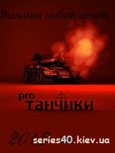 Танчики Pro 2015 | 240*320