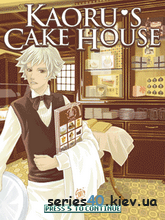 Kaoru's Cake House   240*320