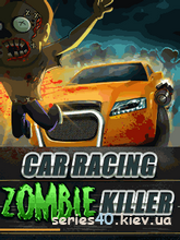 Car Racing Zombie Killer | 240*320