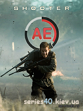 AE-ШУТЕР | 240*320
