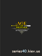 Age of Heroes | 240*320