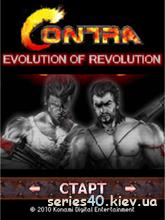 Contra Evolution | 240*320