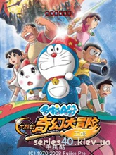 Doraemon Fantasy Adventure | 240*320