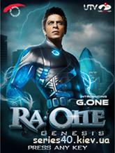 Ra One Genesis (Полная Версия) | 240*320