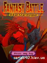 Fantasy Battle: Revenge | 240*320