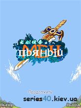 Dragon Sword: Legend of the Frozen Throne (Русская версия) | 240*320