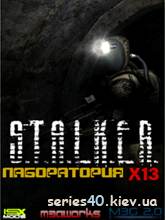STALKER LabX13 | 240*320