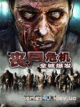 Zombie crisis (China) | 240*320