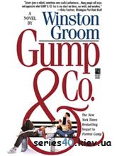 Уинстон Грум - Гамп и компания