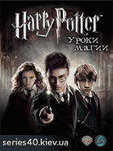 Harry Potter: Mastering Magic (Русская версия) | 240*320