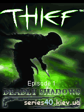 Thief: Deadly Shadows: Episode 1, 2 | 240*320